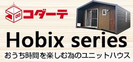 Hobix (ホビックス)